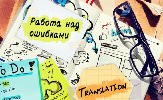 Ошибки языкового перевода
