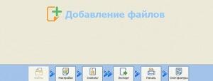 Фото добавления файлов в AnyCount